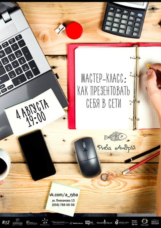 Мастер-класс Как презентовать себя в сети
