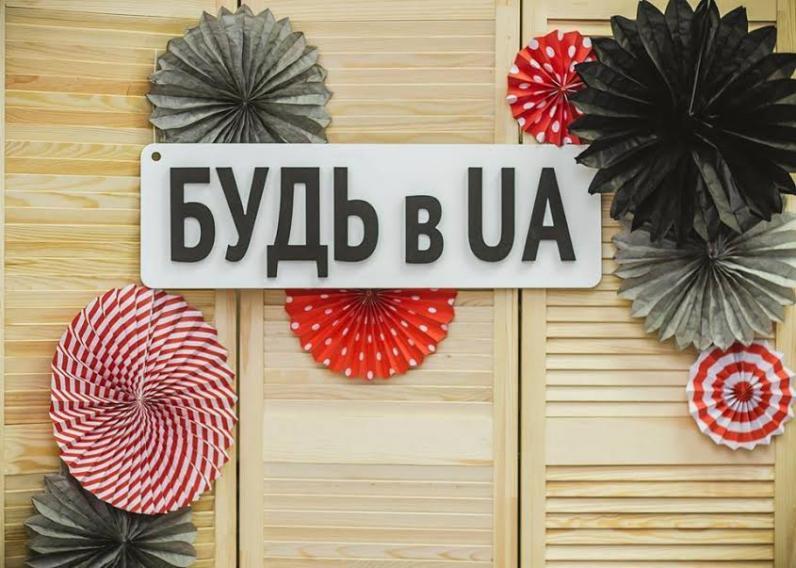 БУДЬ в UA: тренды осени