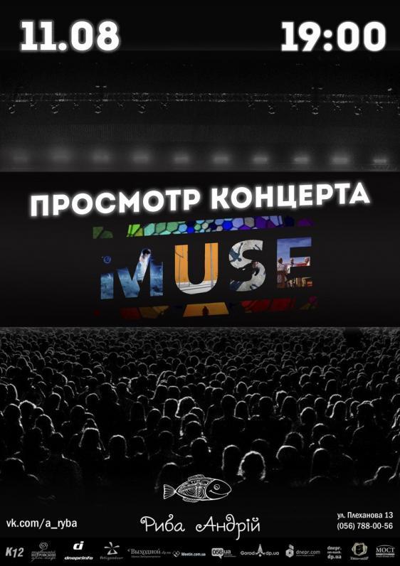 Просмотр концерта MUSE