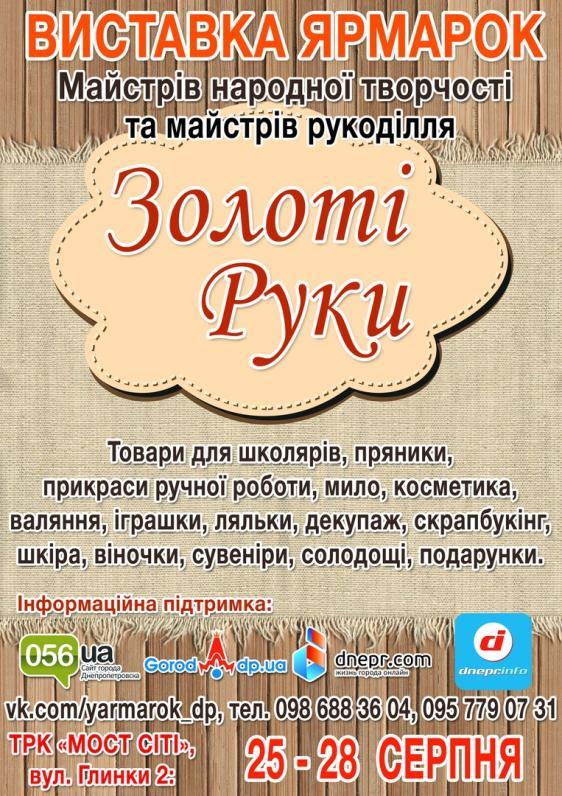 Выставка-ярмарка мастеров народного творчества