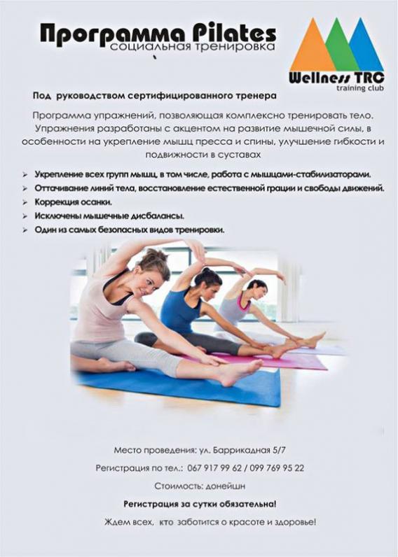 Социальная тренировка по системе Pilates