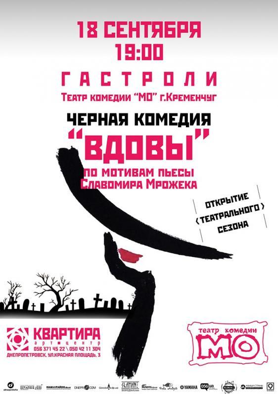 Черная комедия «Вдовы»