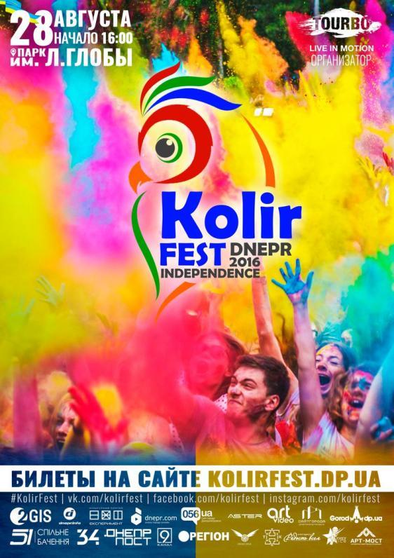 В Днепре пройдет фестиваль красок Kolir Fest