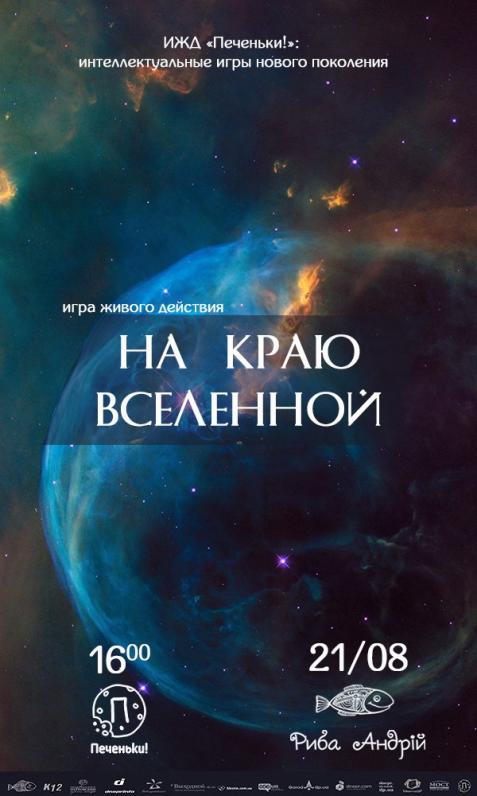 Игра живого действия На краю вселенной