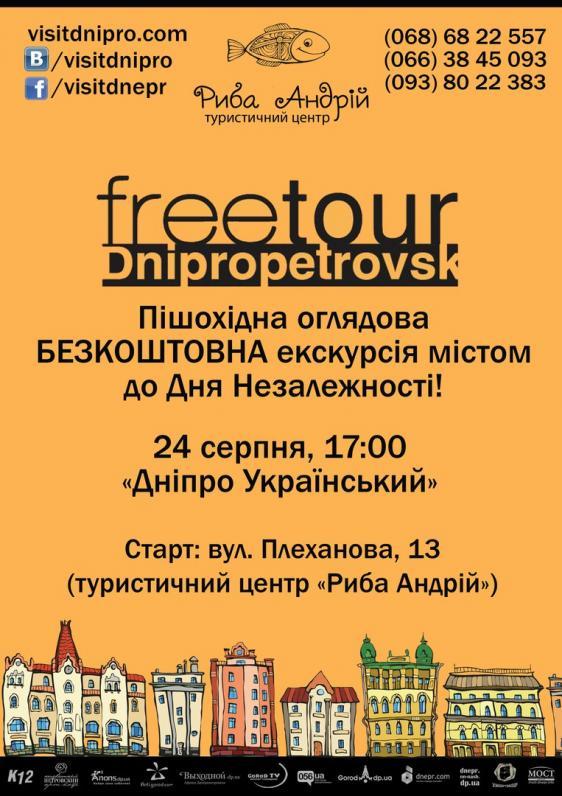 Безкоштовна екскурсія до Дня Незалежності
