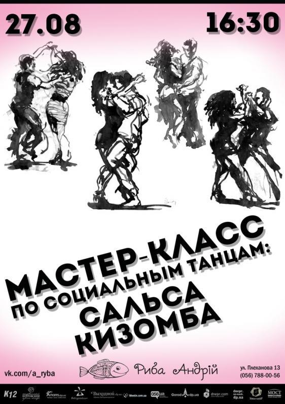Мастер-класс по социальным танцам:Бачата/Кизомба