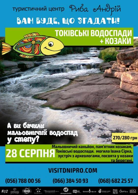 Токовские водопады, встреча з археологами