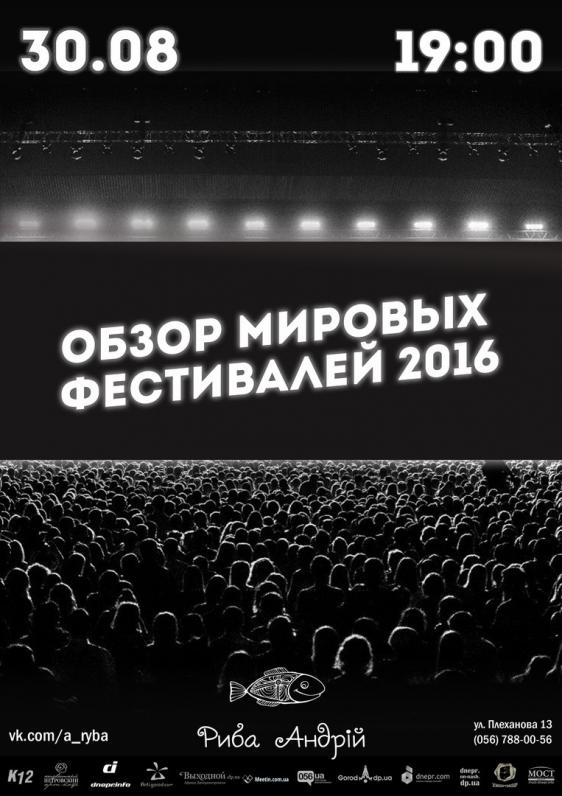 Обзор мировых фестивалей 2016