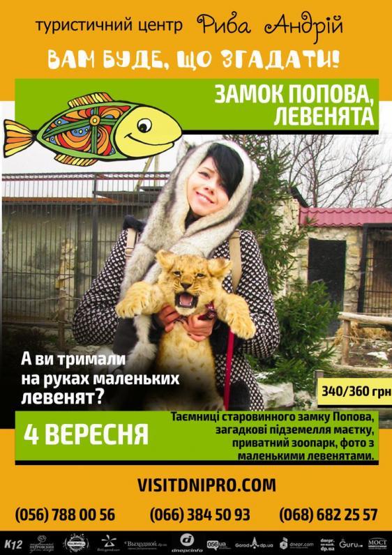 Поездка в Васильевку: замок Попова, Левенята
