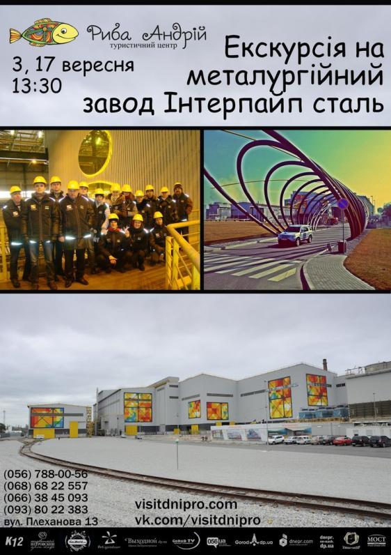 Екскурсія на завод Інтерпайп сталь