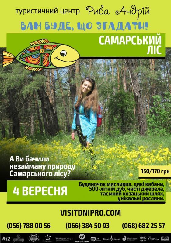 Екскурсія-прогулянка Самарським лісом