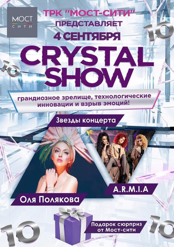 Crystal show (Программа)