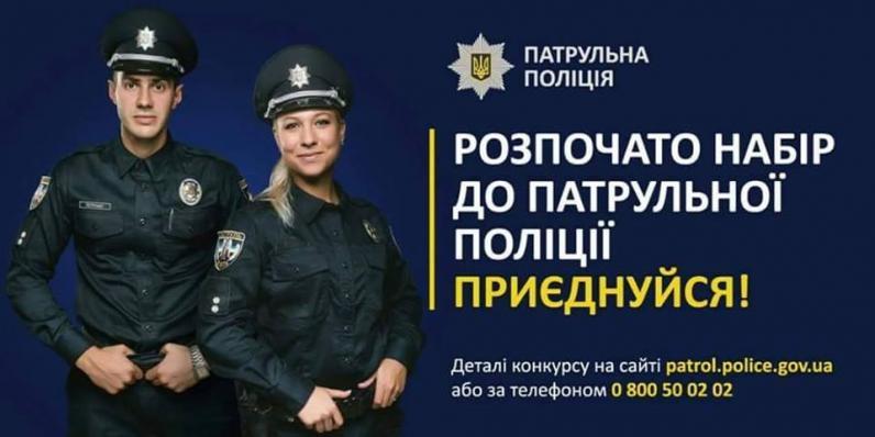 Стартовал дополнительный набор на службу в патрульную полицию