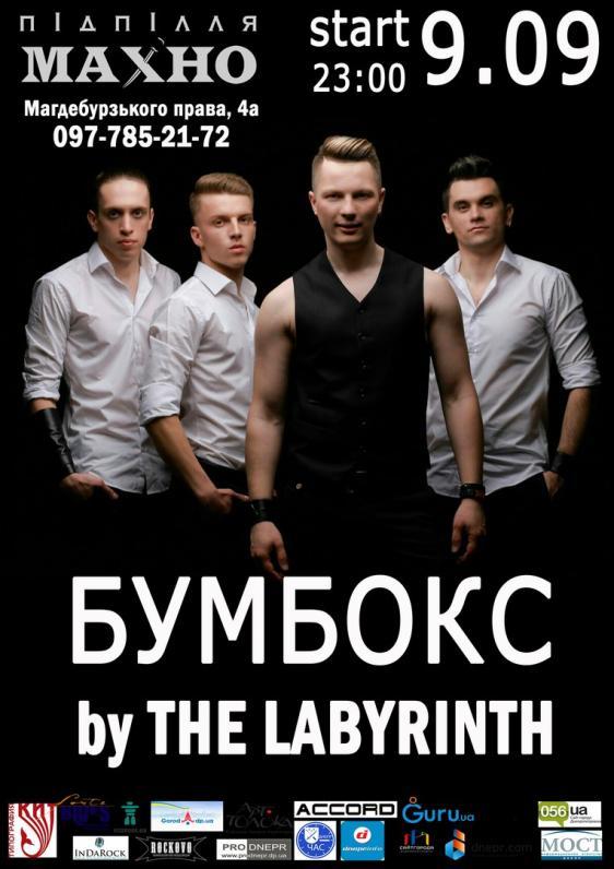 Ніч БУМБОКС від THE LABYRINTH