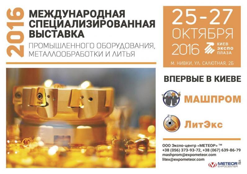 Международная специализированная выставка промышленного оборудования, металлообработки и литья расширяет границы! Впервые в Киеве