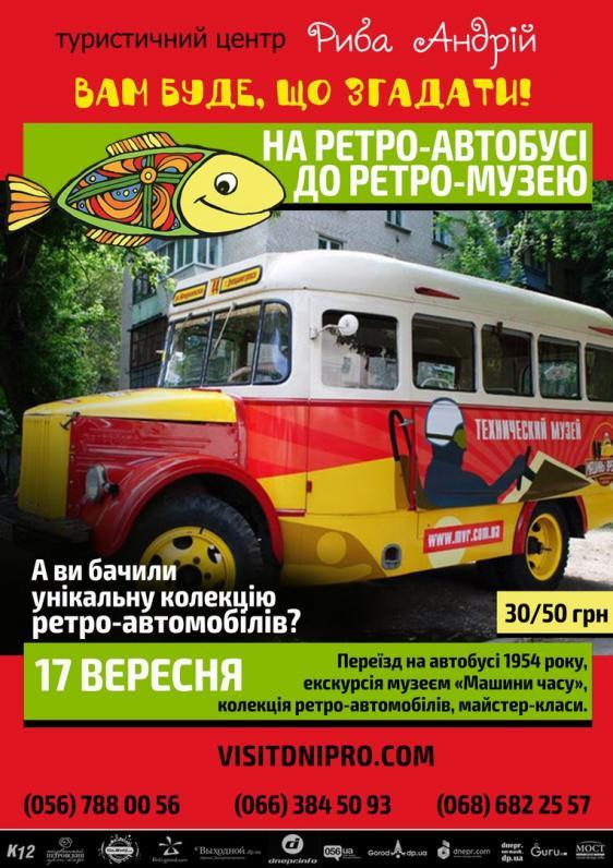 До ретро-музею на ретро-автобусі