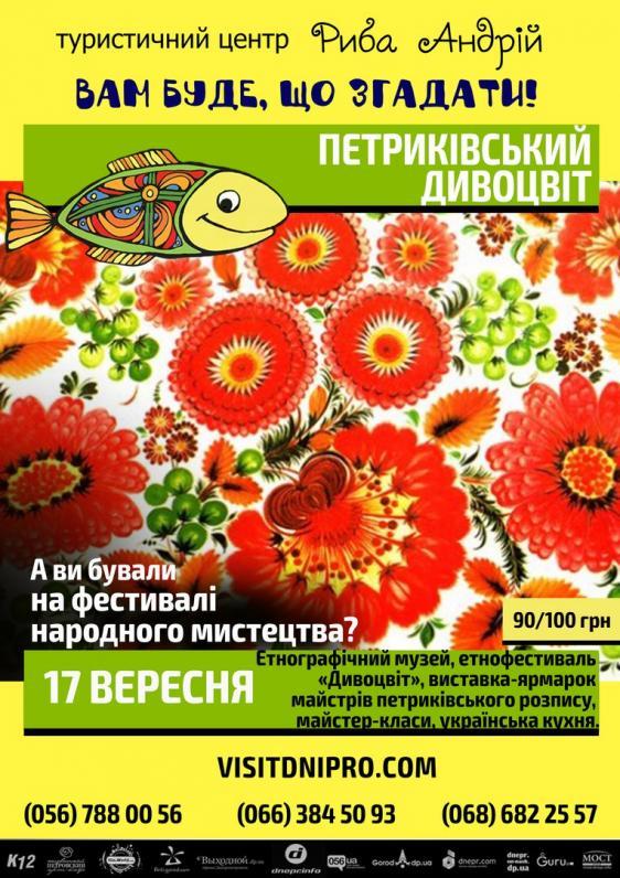 Фестиваль Петриківський Дивоцвіт