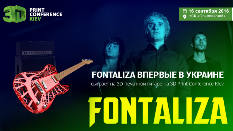 Fontaliza впервые в Украине сыграет на 3D-печатной гитаре на 3D Print Conference Kiev