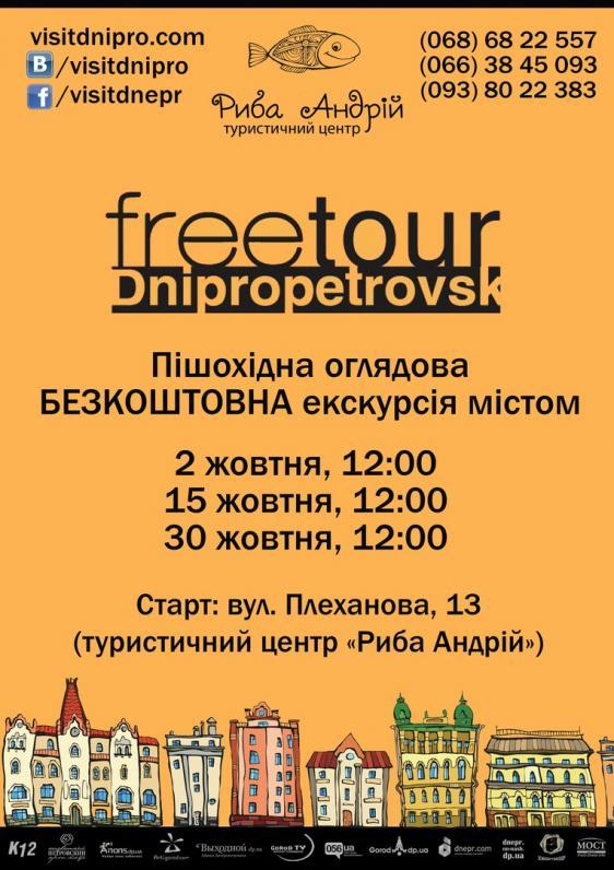 FREE walking TOUR Дніпропетровськ
