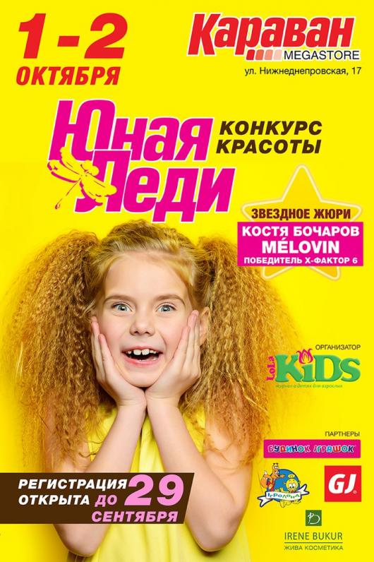 Конкурс красоты «Юная Леди»