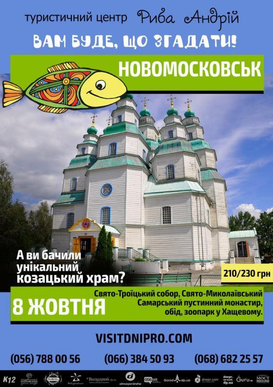 Новомосковськ: церква, монастир, зоопарк