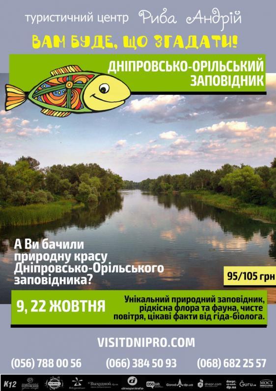 Днепровско-Орельский заповедник