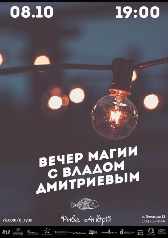 Вечер магии с Владом Дмитриевым