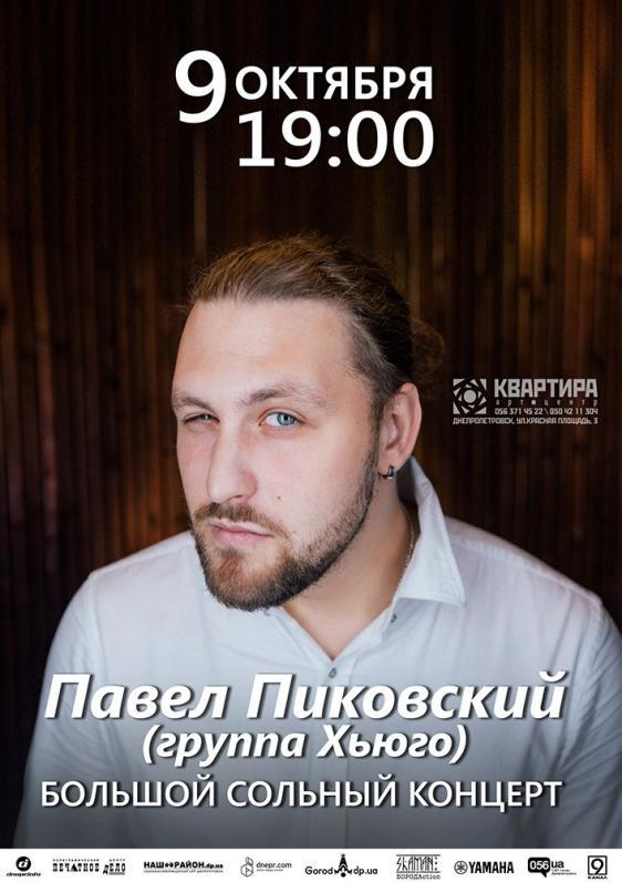Павел Пиковский