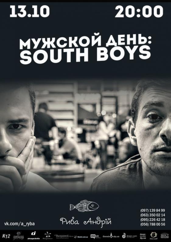 Мужской день: South Boys