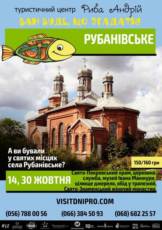 Поездка в с.Рубановское на Покрову