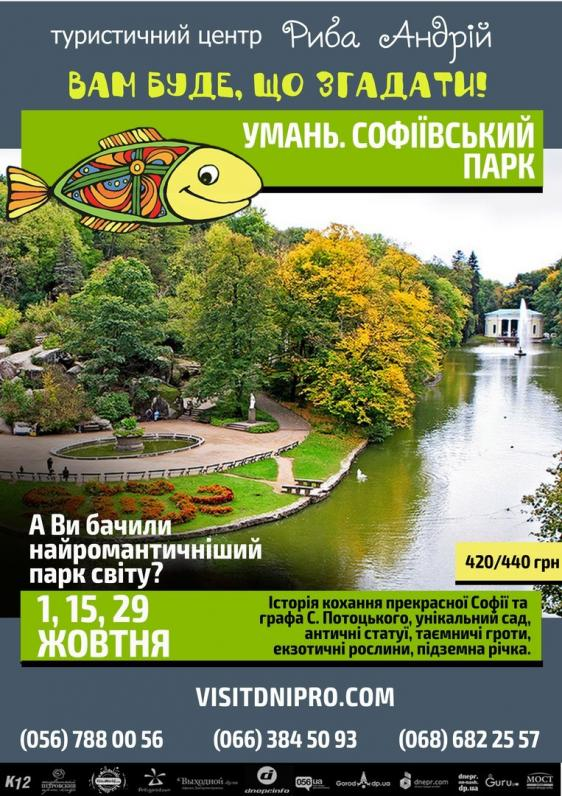 Поїздка в Умань. Софіївський парк
