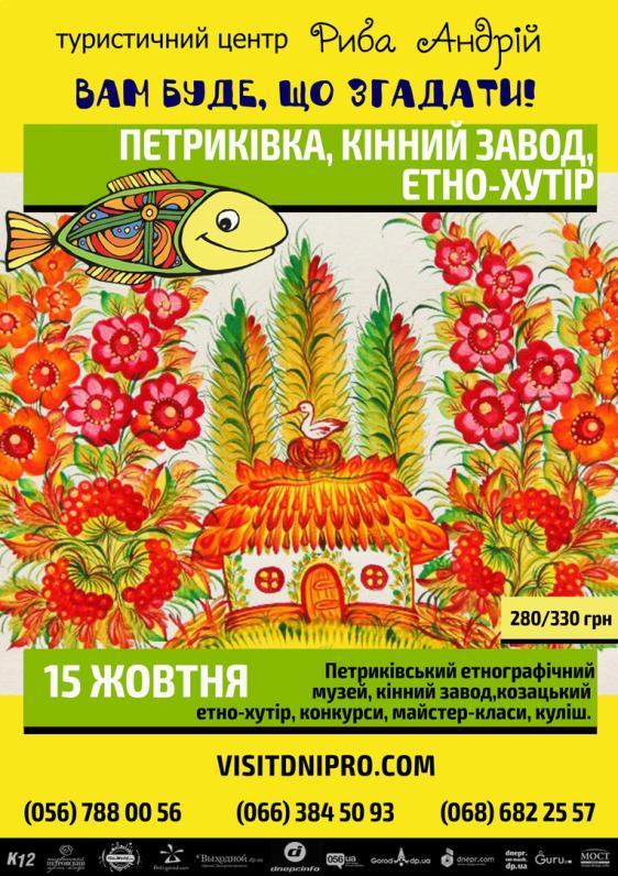 Поїздка до Петриківка + козацький етно-хутір
