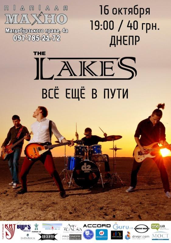 The Lakes в Махно Паб
