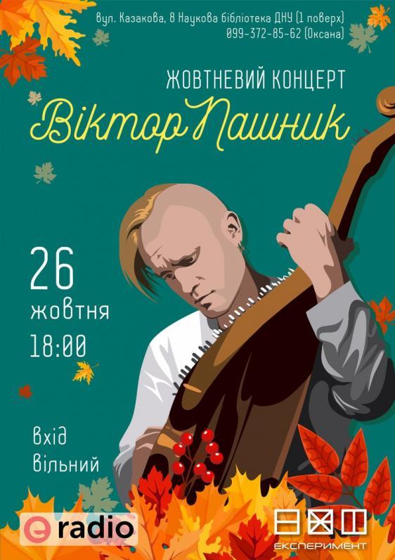 Жовтневий концерт Віктора Пашника