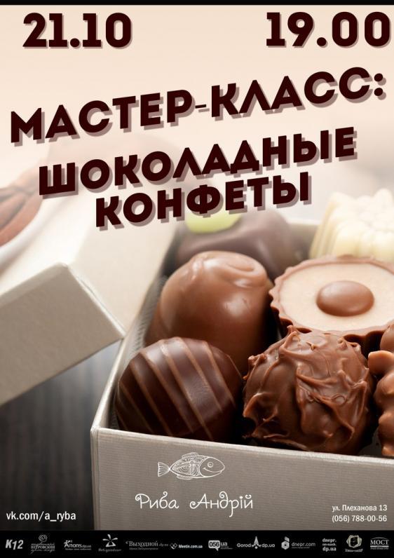 Мастер-класс по шоколадным конфетам