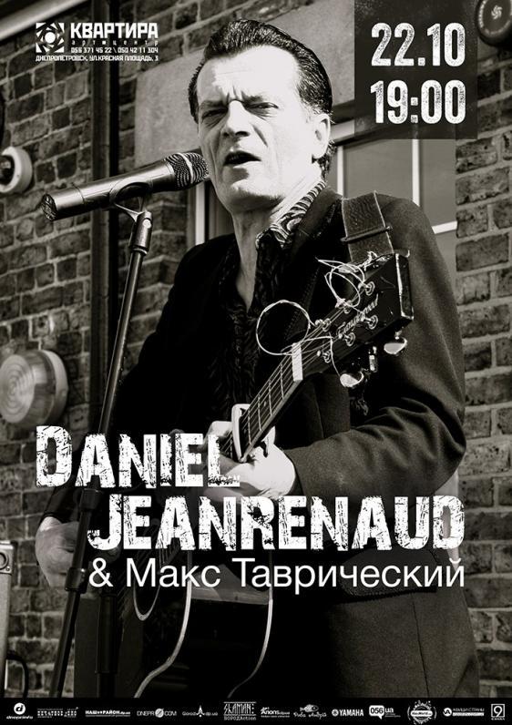 Daniel Jeanrenaud & Макс Таврический