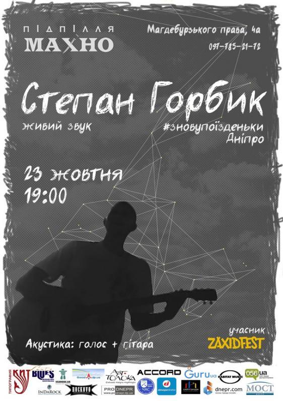 Степан Горбик