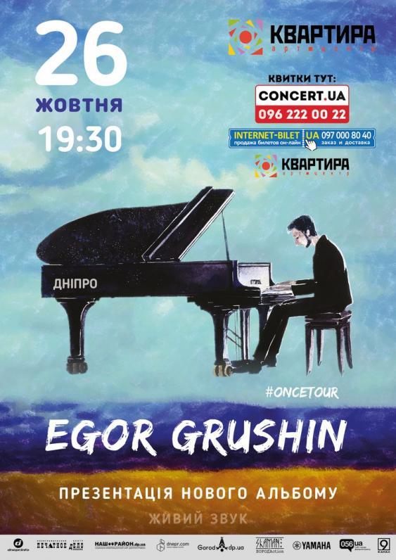 Egor Grushin
