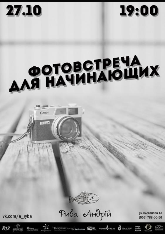 Фотовстреча для начинающих фотографов