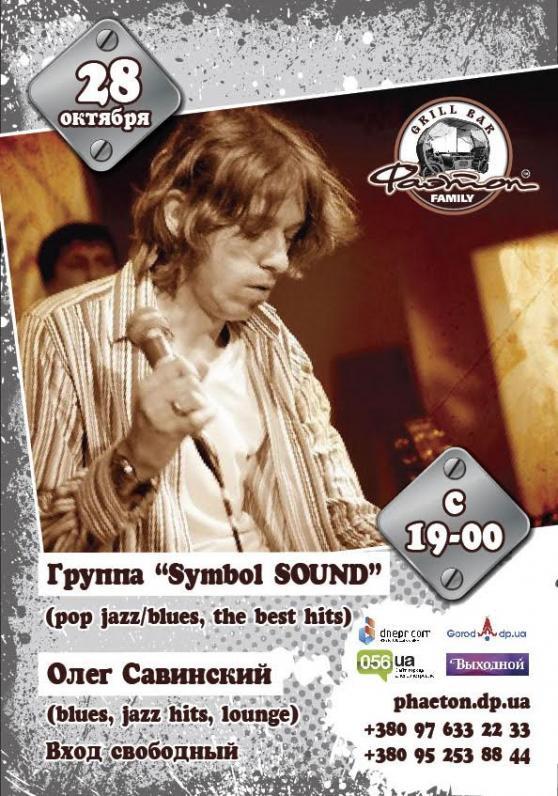 Группа «Symbol Sound» & Олег Савинский