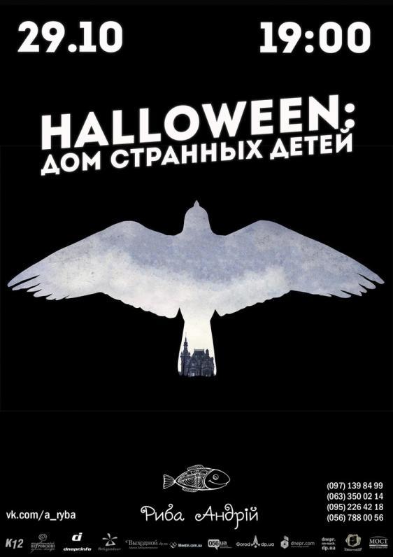 Halloween party: Дом странных детей