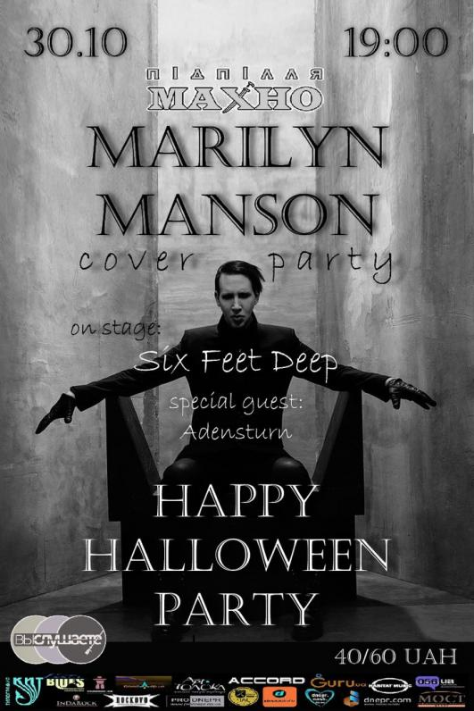 Marilyn Manson cover party  Hаlloween