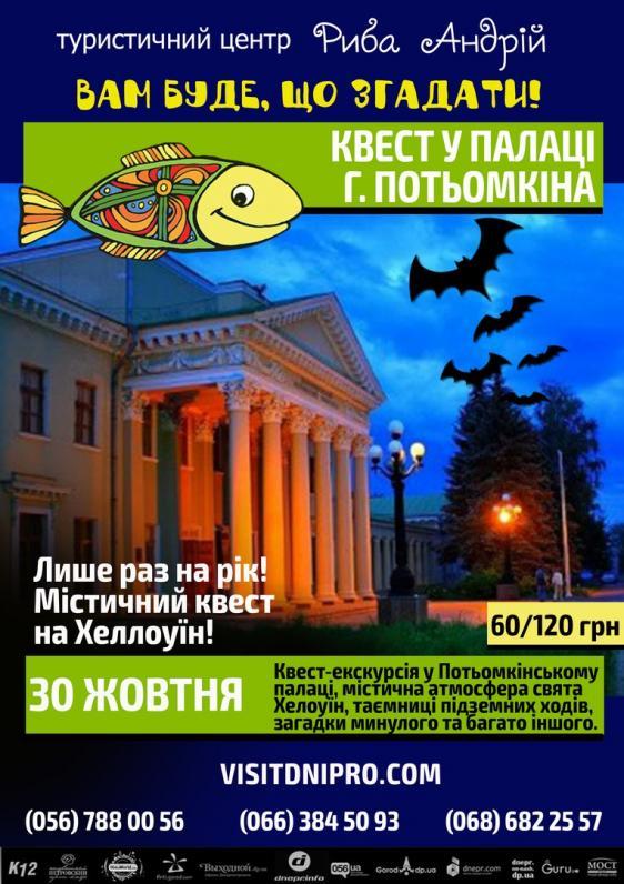 Містичний квест у палаці Потьомкіна
