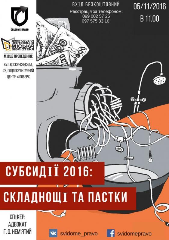 Безкоштовний семінар Субсидії 2016: складнощі та пастки