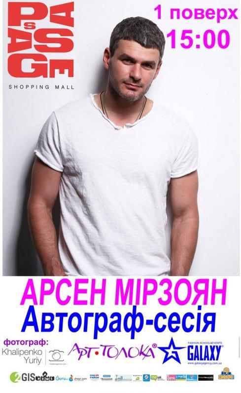 Автограф-сессия | Арсен Мирзоян
