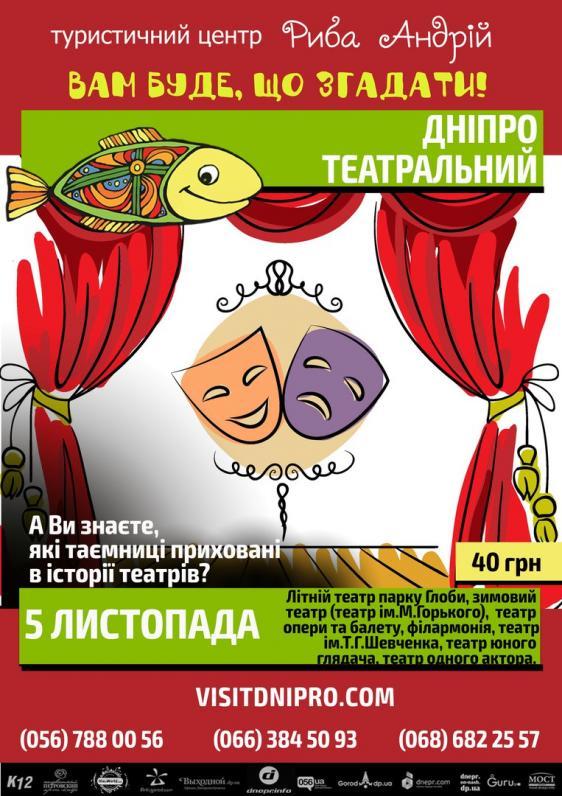 Обзорная экскурсия Днепр театральный