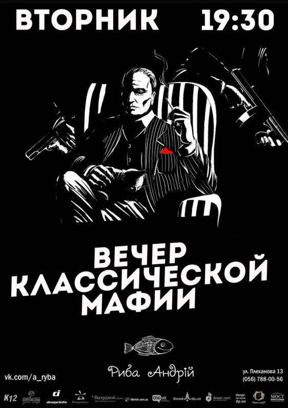 Вечер классической мафии