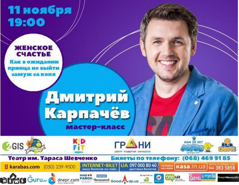 Дмитрий Карпачев. Женское счастье