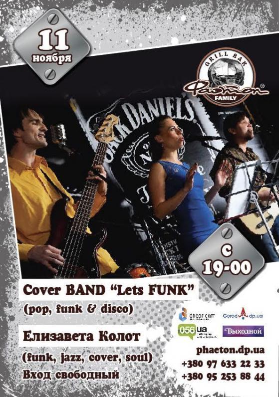 Cover BAND «Lets FUNK» & Елизавета Колот