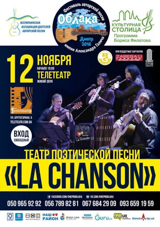 Театр поэтической песни «La Chanson»